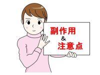 長命草(サクナ)の副作用と注意点を紹介する女性