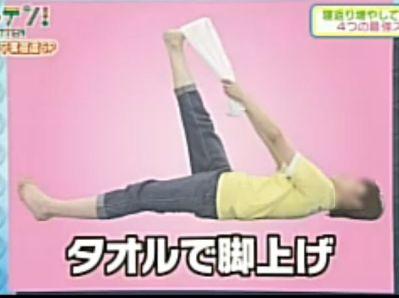 タオルで脚上げのストレッチの写真