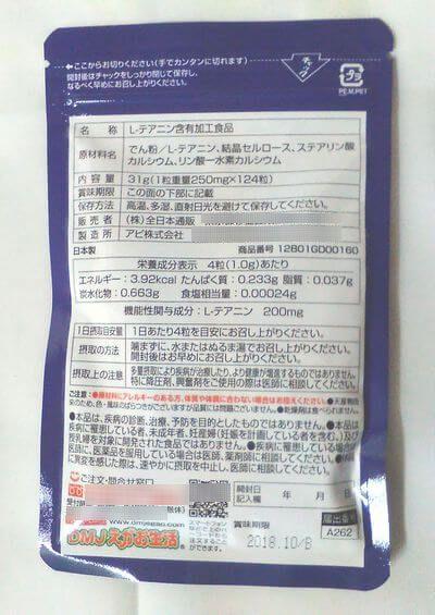 サプリの袋の裏面の写真