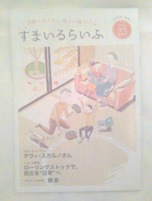 「すまいるらいふ」の冊子の表紙の写真