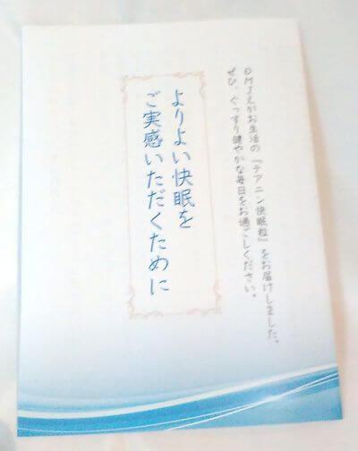 テアニン快眠粒の説明の冊子の写真