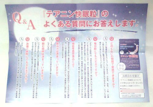 テアニン快眠粒のQ&Aが記載されているチラシの写真