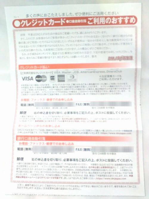 クレジットカードご利用のオススメのチラシを開いた状態の写真