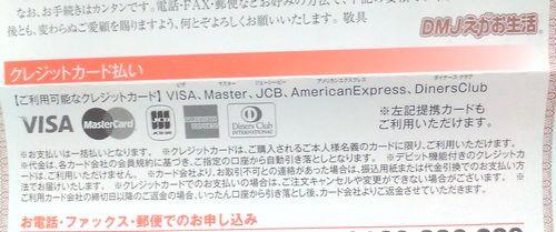 クレジットカードの申し込みの説明部分の写真