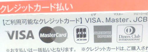 使えるクレジットカードのマークの写真