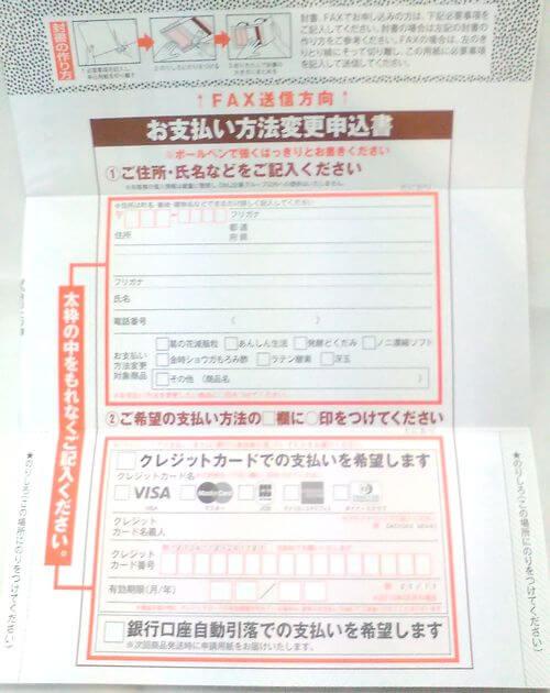 お支払方法変更のFAX用紙