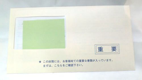 同封の封筒の写真