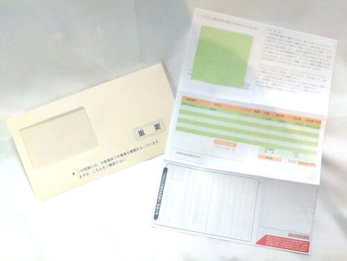 封筒と中の用紙の写真