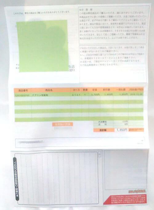 テアニン快眠粒の申し込み内容が確認できる用紙の写真
