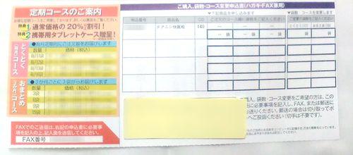 定期コースの申し込み用紙の写真