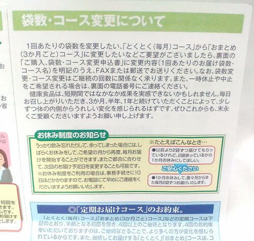 袋数とコース変更についての説明文の写真