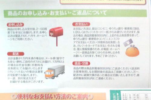 商品申込みと支払、返品についての説明文の写真